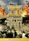 Encyklopedie II. světové války 12 - Pád Singapuru