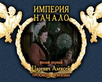 Menu ruské verze DVD